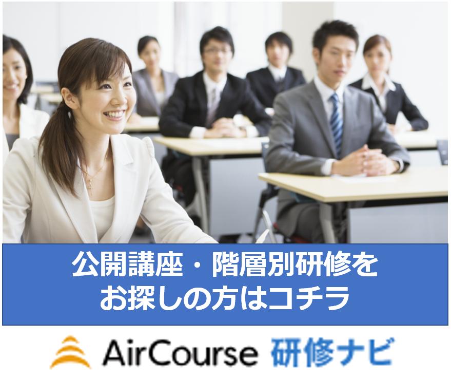 AirCourse研修ナビは、研修コースの比較・申込・管理を簡単にする無料のクラウドサービスです