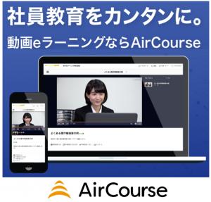 動画eラーニングならAirCourse(エアコース)
